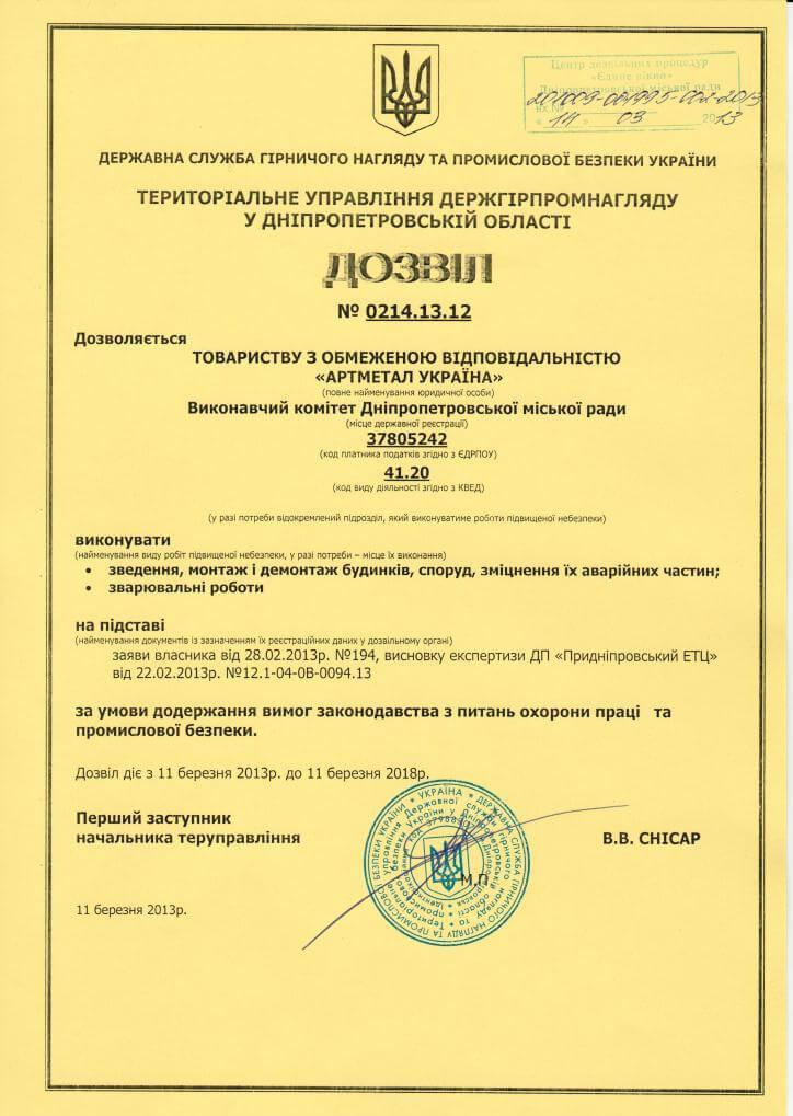 Разрешение АРТМЕТАЛЛ УКРАИНА