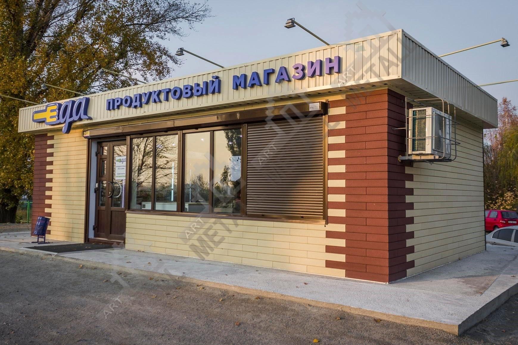 Проект мини магазина 12 фотография