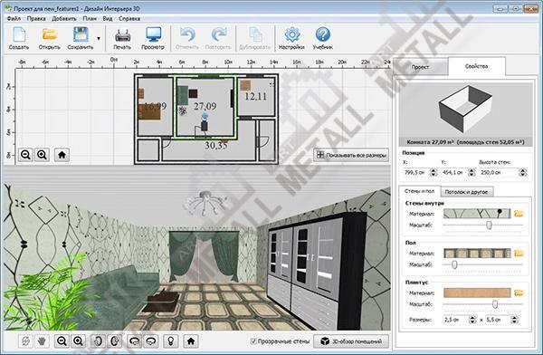 Проекты программы домов 3д